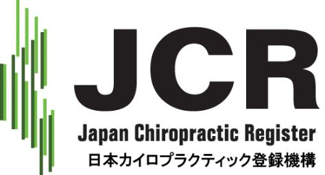 日本カイロプラクティック登録機構